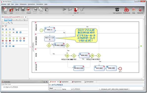 営業見積プロセス(詳細モデル→Bonita Studioにインポート)